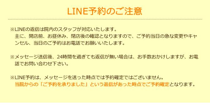 LINE予約のご注意