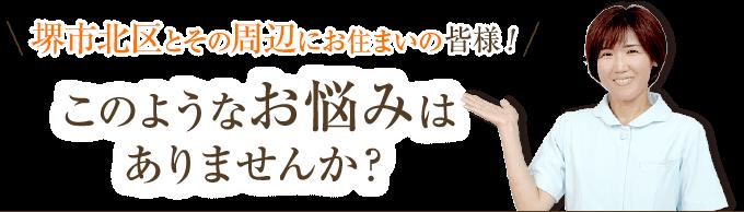 堺市北区とその周辺にお住いの皆様!このようなお悩みはありませんか?